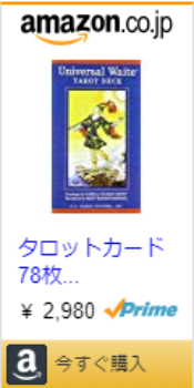 タロットカード 78枚 ライダー版 タロット占い 【 ユニバーサル ウェイト タロット Universal Waite Tarot Deck】日本語解説書付き [正規品]