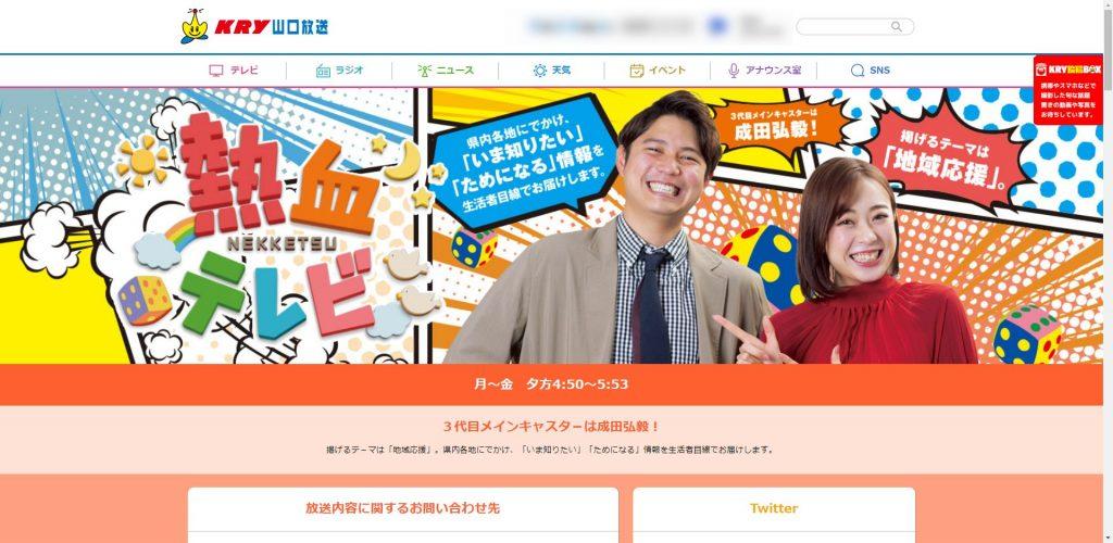 KRY山口放送「熱血テレビ」